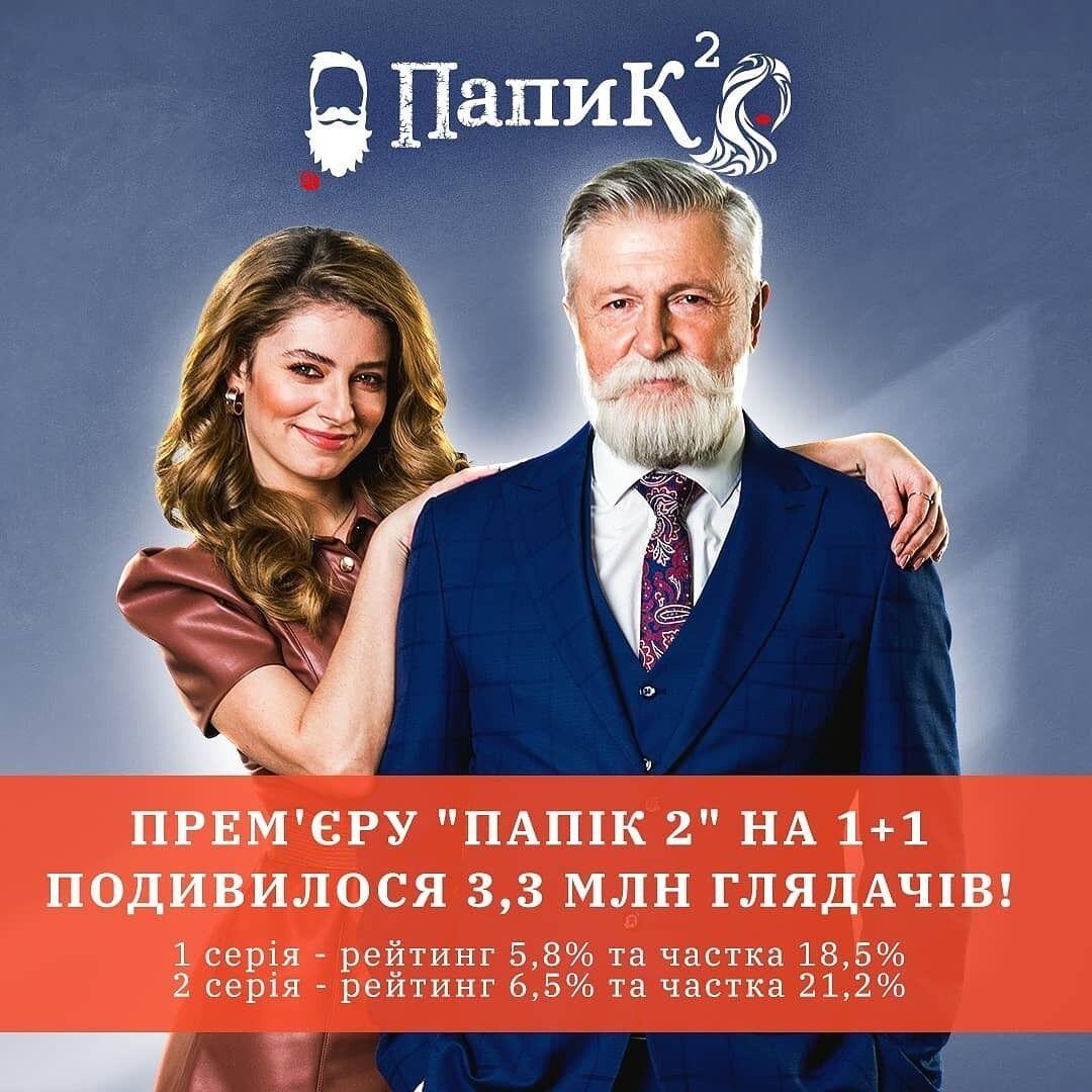 """Стартовала премьера сериала """"Папик""""."""