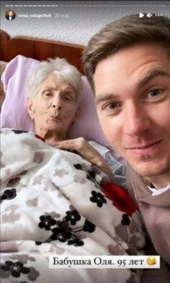 Остапчук с бабушкой Олей.