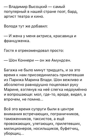 Почему советские зрители проигнорировали визит знаменитого Джеймса Бонда