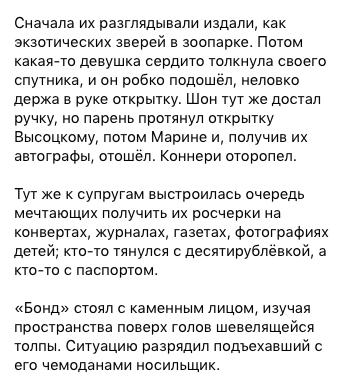 Шон Коннери приезжал сниматься в СССР