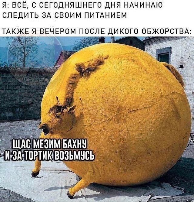 Мем про схуднення