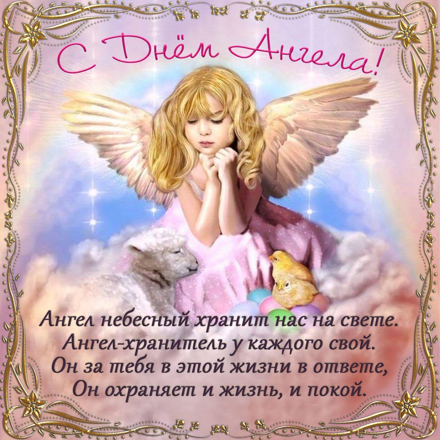 Побажання в день ангела