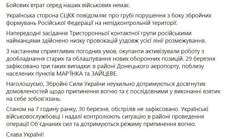 Зведення щодо ситуації на Донбасі 29 березня