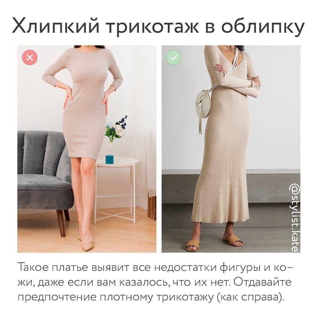 Така сукня виявить усі недоліки фігури і шкіри