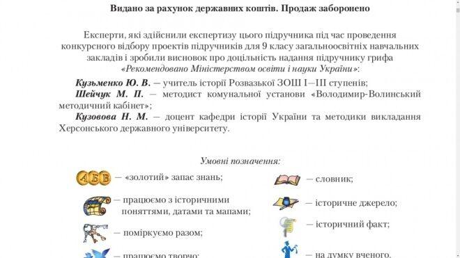 """""""Історія України. Підручник для 9 класу"""""""