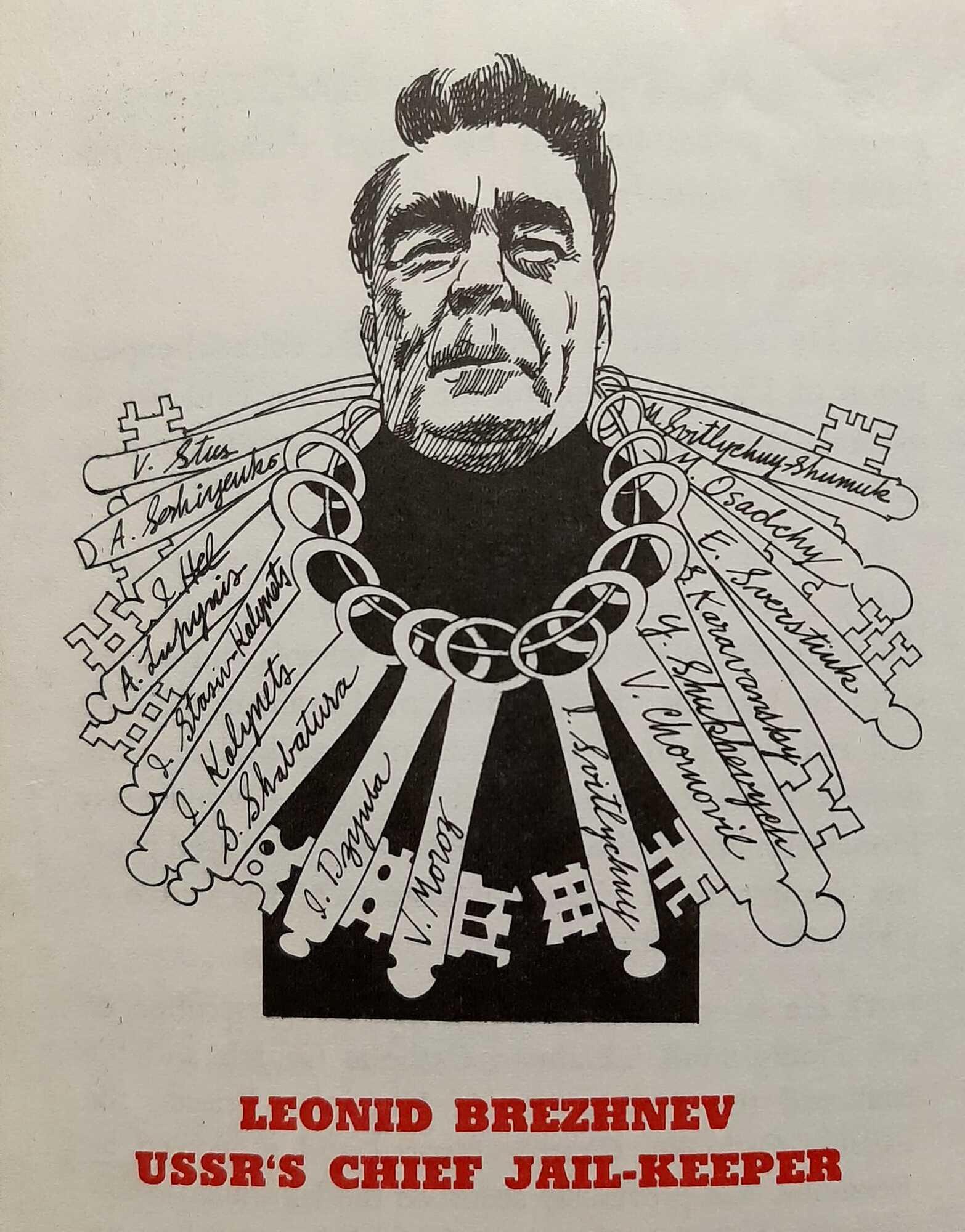 Карикатура Украинского конгрессового комитета Америки на Леонида Брежнева