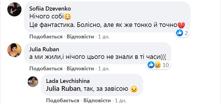 репрессии украинском