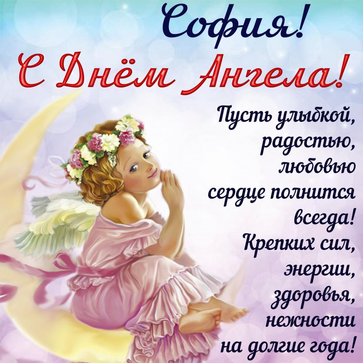 Листівка в день ангела Софії