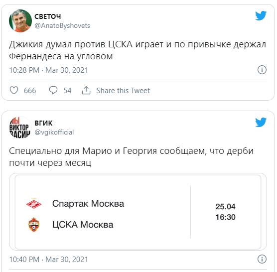 """Користувачі припустили, що в цьому моменті Фернандес грав за ЦСКА, а Джикія - за """"Спартак"""""""