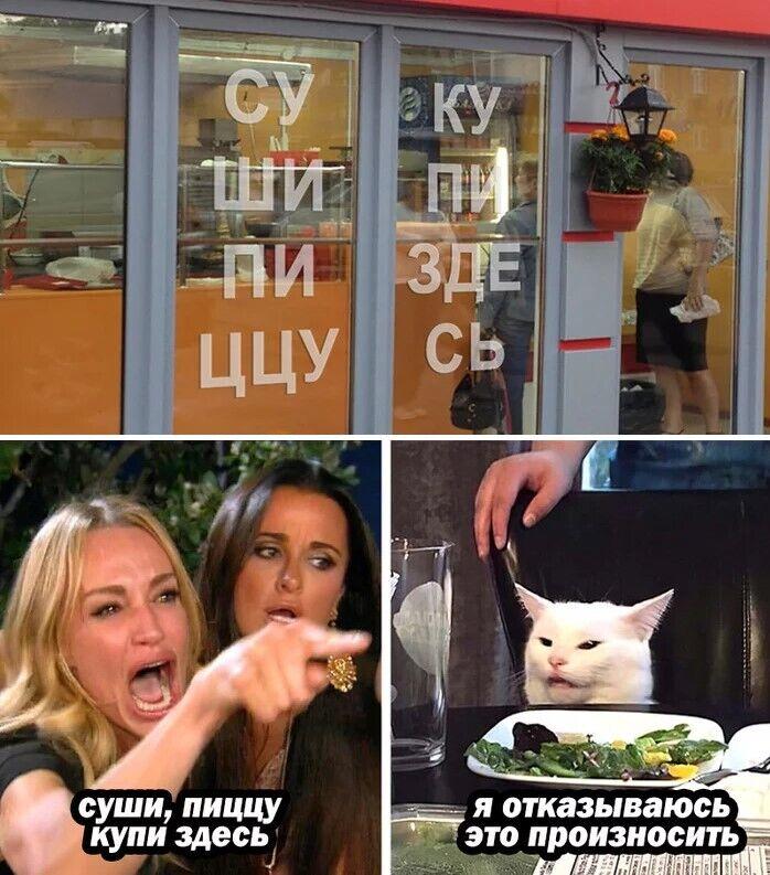 Мем о курьезных надписях