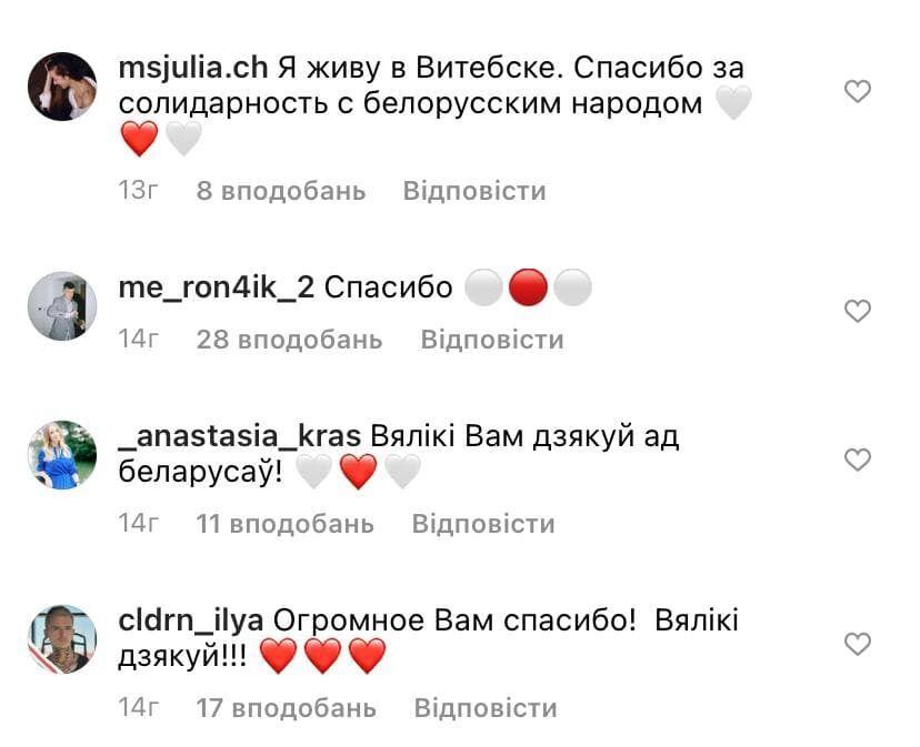"""Білоруси подякували Мірошниченку за відмову вести """"Слов'янський базар"""""""