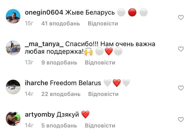 Білоруси подякували Мірошниченку за підтримку і солідарність
