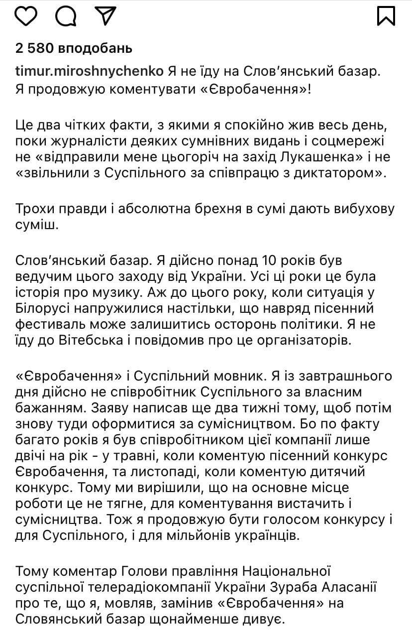 """Тимур Мірошниченко відмовився вести """"Слов'янський базар"""" через Лукашенка"""