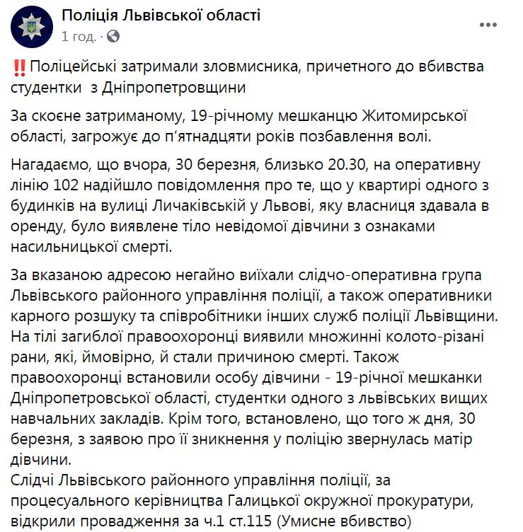 Вбивство студентки у Львові