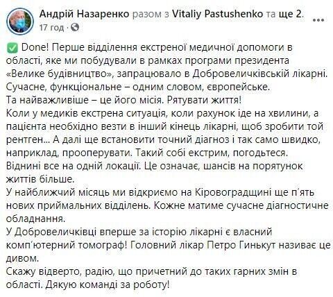 У найближчий місяць на Кіровоградщині відкриється ще п'ять нових приймальних відділень