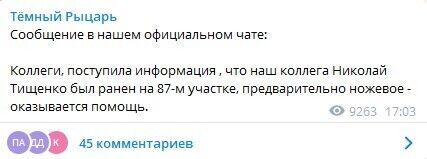 "Telegram ""Темний лицар""."