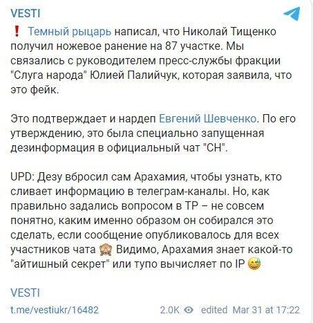 "Telegram ""Вести""."