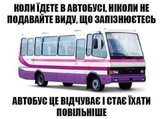 Мем про громадський транспорт