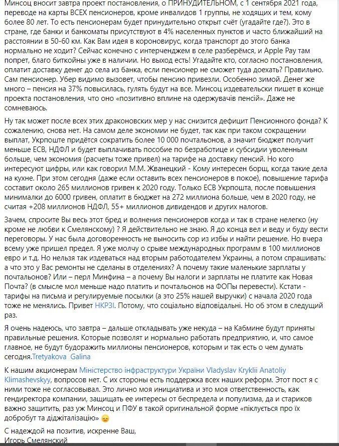 Пенсіонерів в Україні примусово переведуть на банківські картки, – Смілянський