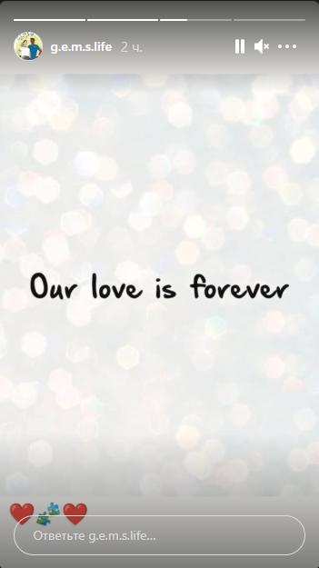 Наша любов вічна