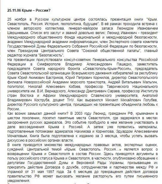 Стаття, присвячена презентації книги зі шляхами відбирання Криму в України