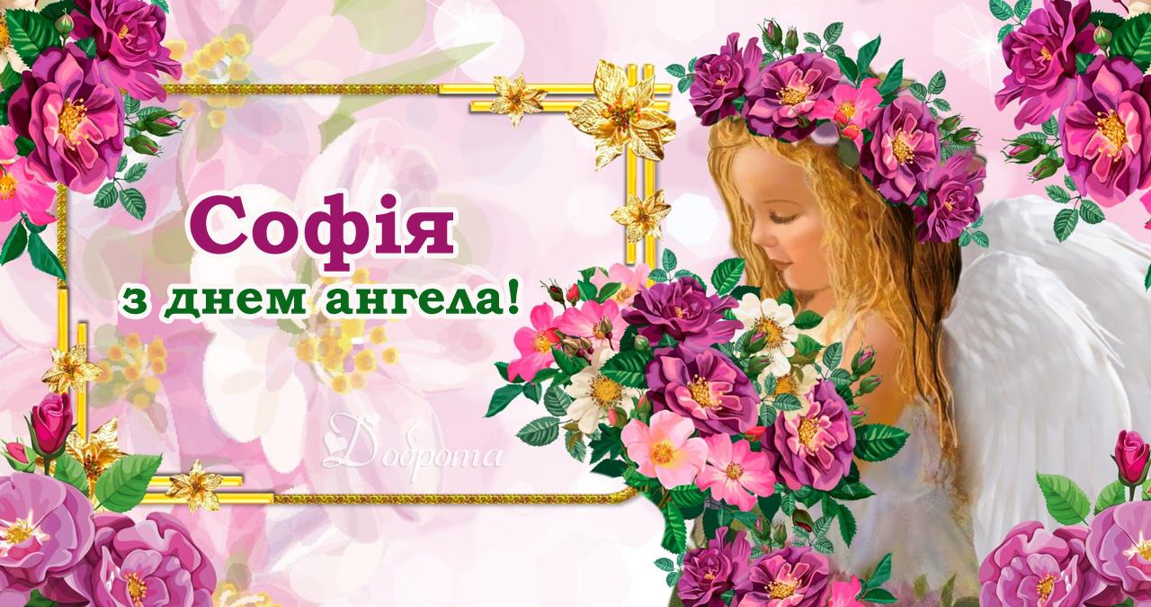 Привітання з днем ангела Софії