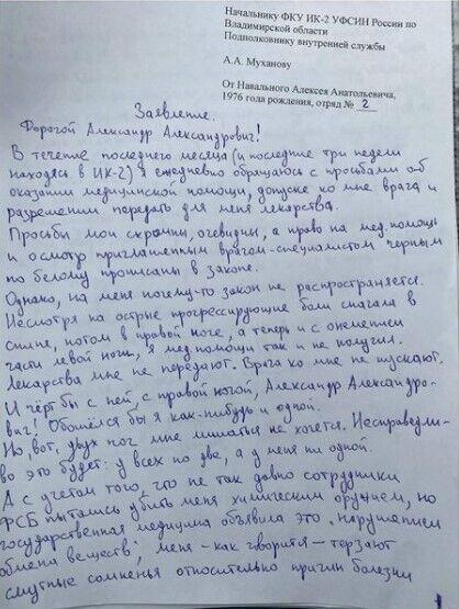 Заявление Навального начальнику колонии.