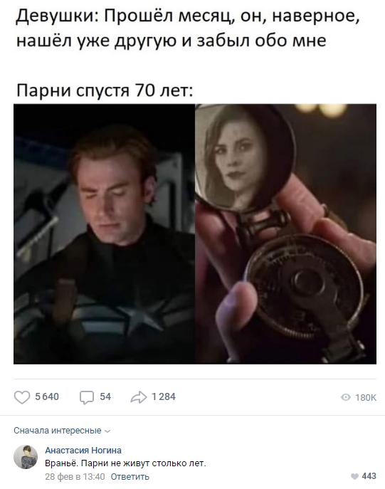 Мем о любви