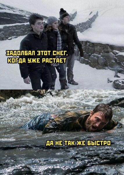 Мем про снег