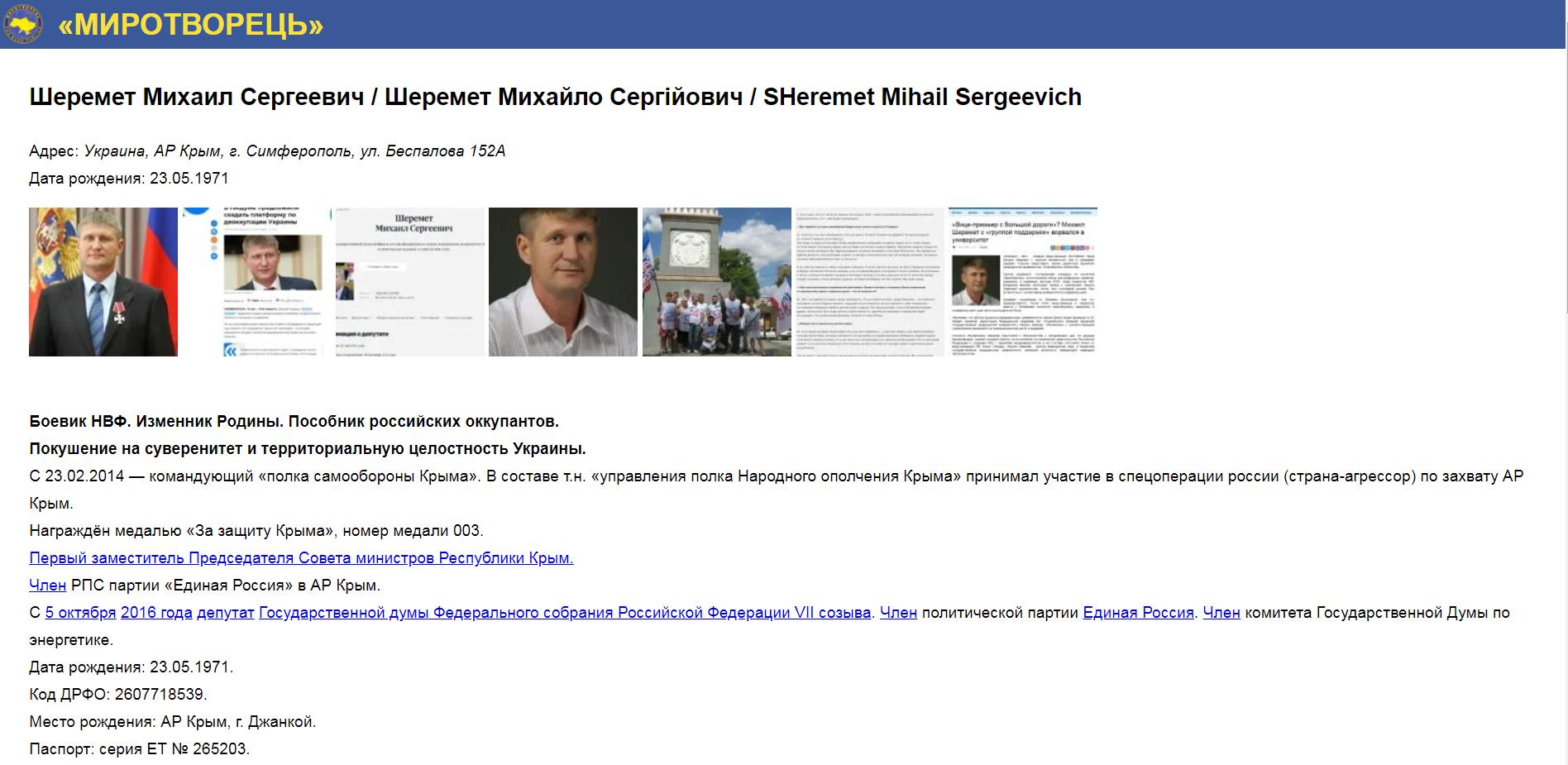 Досьє на окупанта Криму Михайла Шеремета