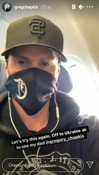 Грег Чапкис прилетел в Украину к отцу