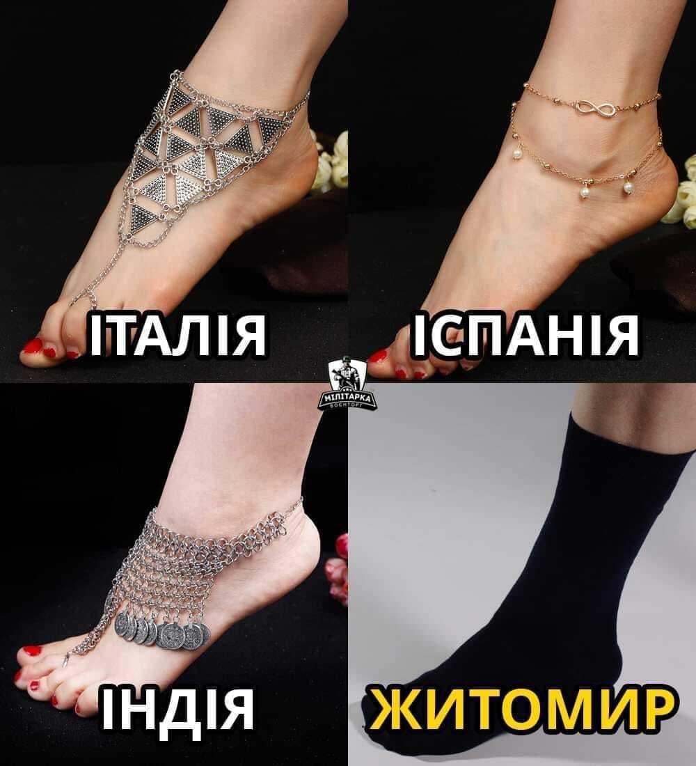 Мем о носках