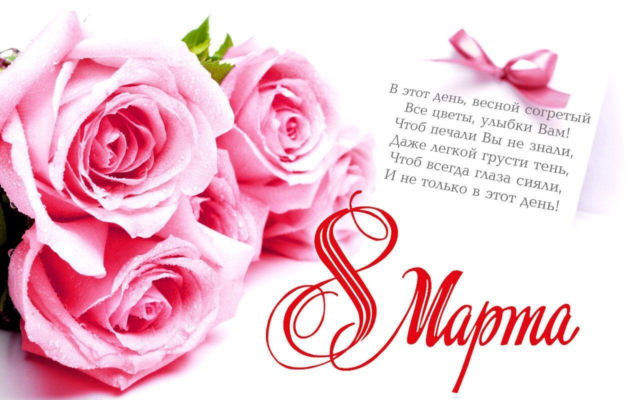Пожелания 8 Марта