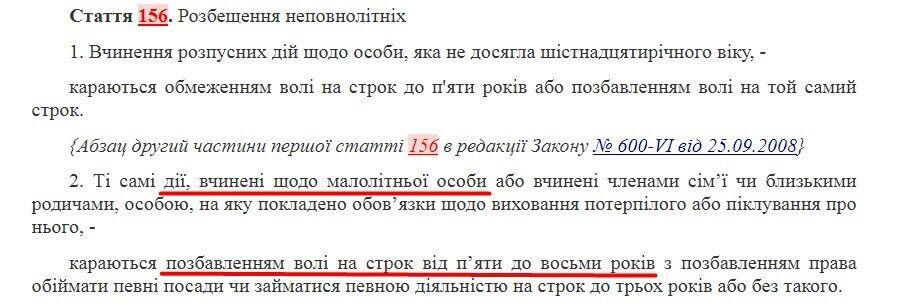 УК Украины – развращение несовершеннолетних