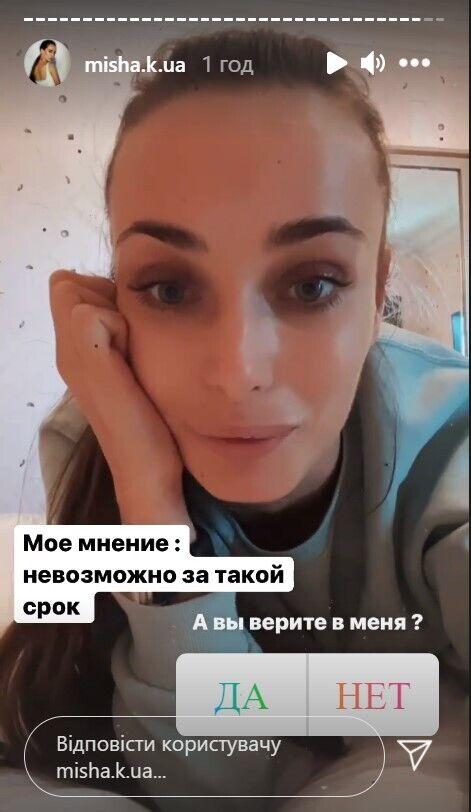 Мишина призналась, зачем приехала в Хорватию.