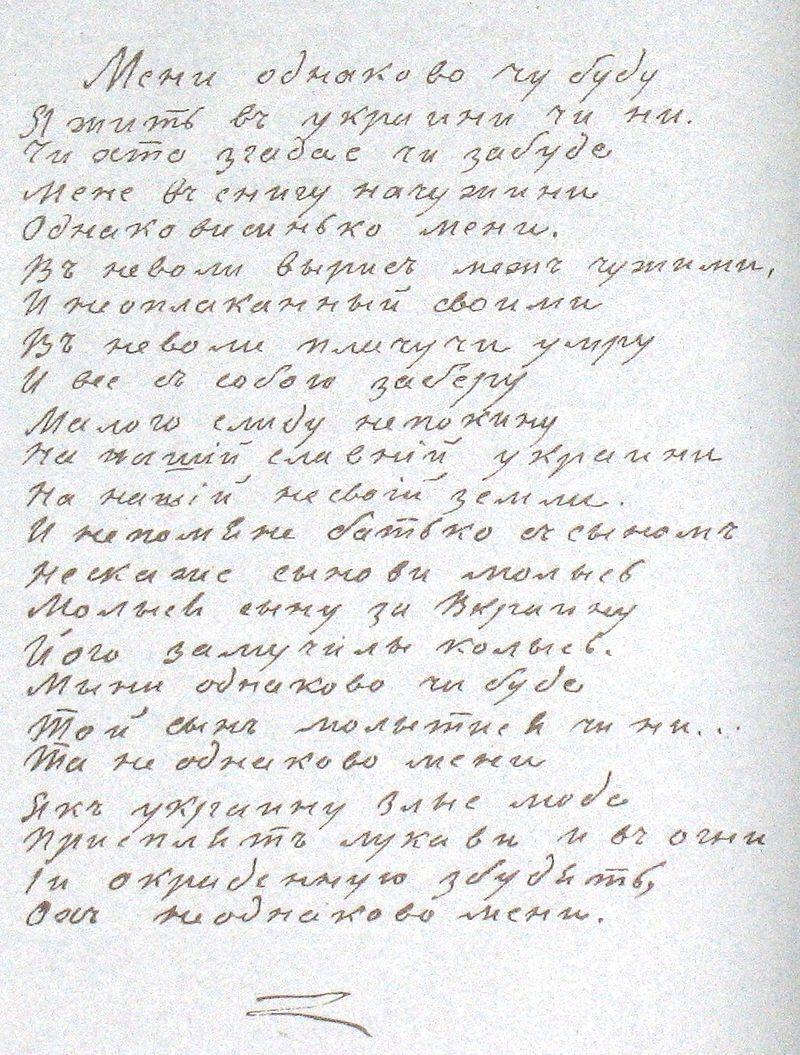 Оригинальная авторская рукопись стихов Шевченко.