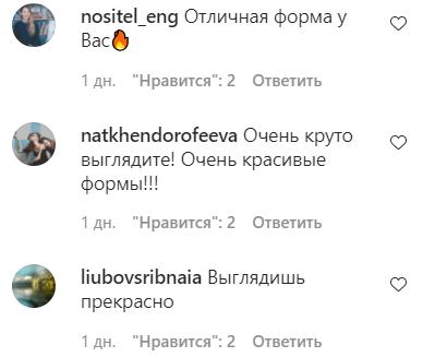 Користувачі мережі оцінили фігуру знаменитості