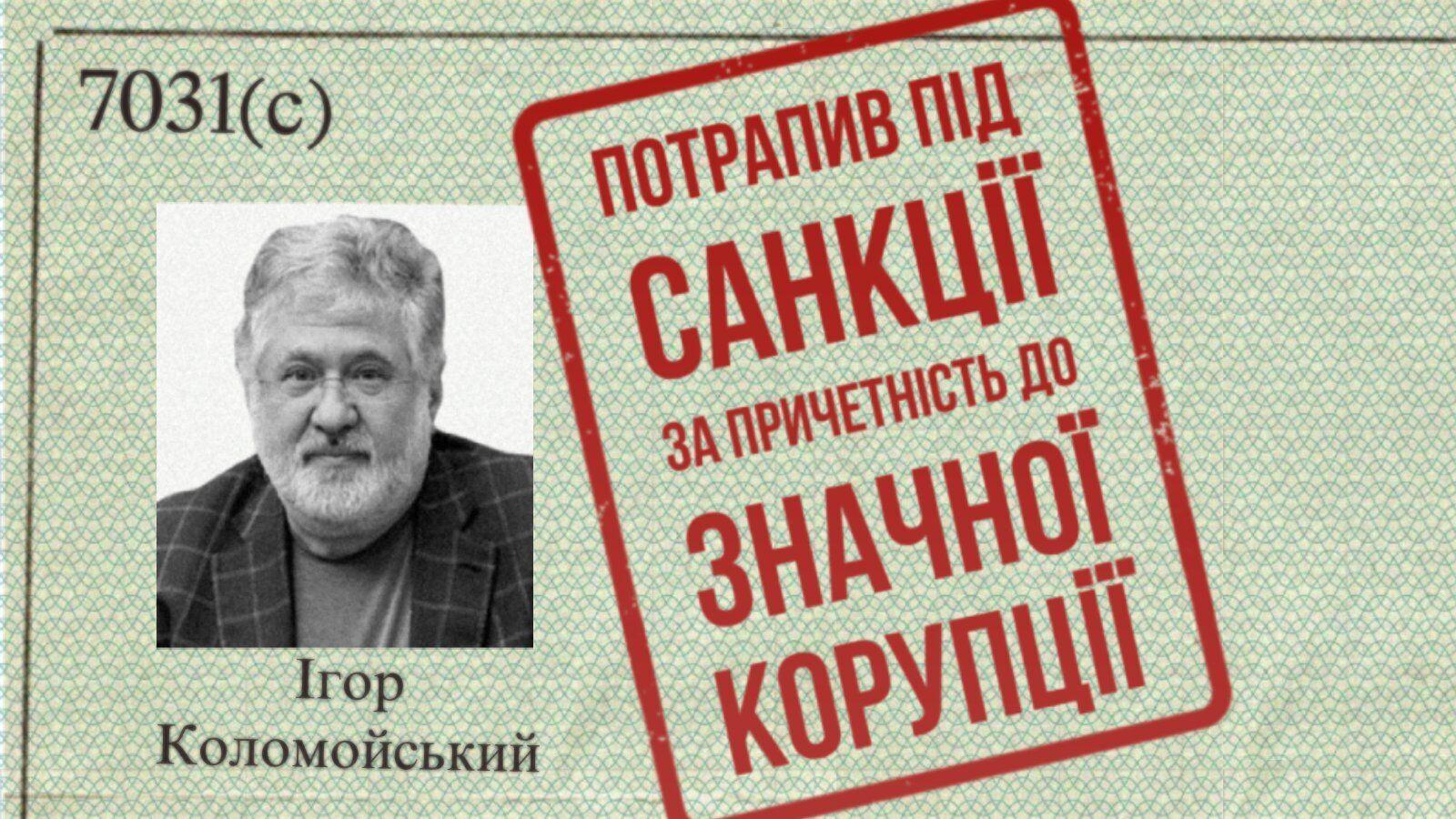 США ввели санкции против Игоря Коломойского