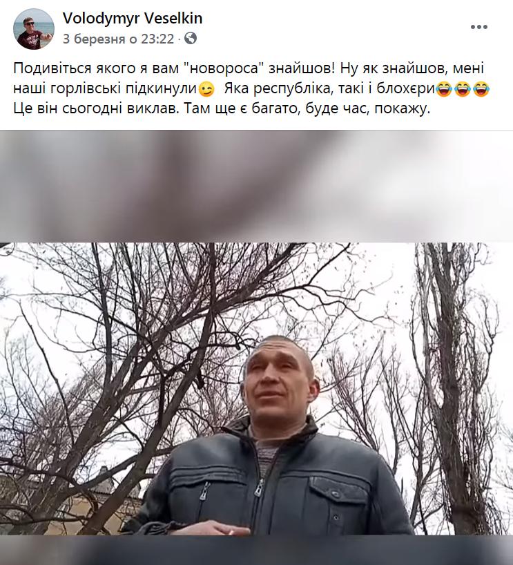 Пост Володимира Весьолкіна