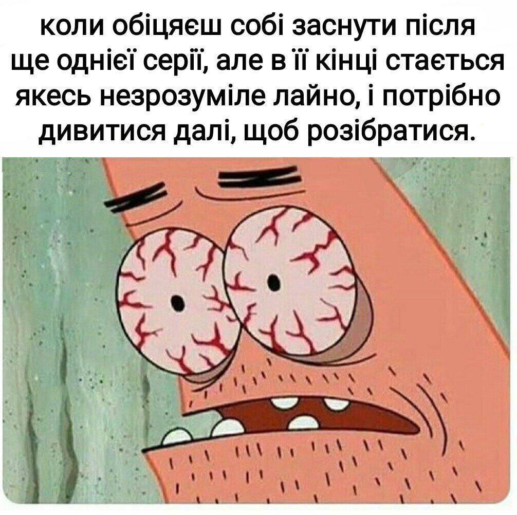 Мем про серіали