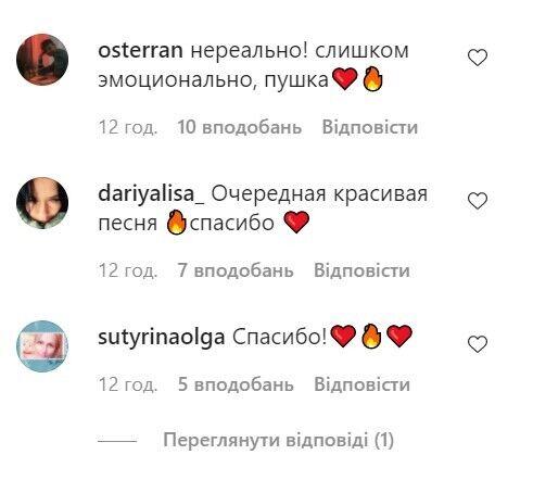 Коментарі фанатів