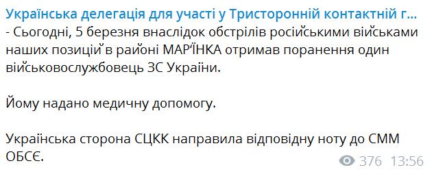 На Донбасі поранено воїна ЗСУ