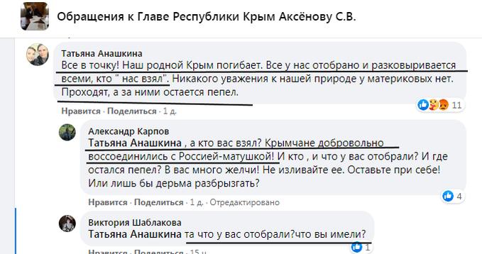 Кримчани обговорюють анексію Криму на одному з пабліків