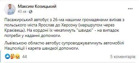 26 українців вирушили з Польщі додому