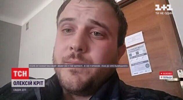 Олексій Кріт розповів про момент ДТП