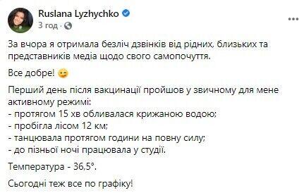 Руслана рассказала о самочувствии после прививки
