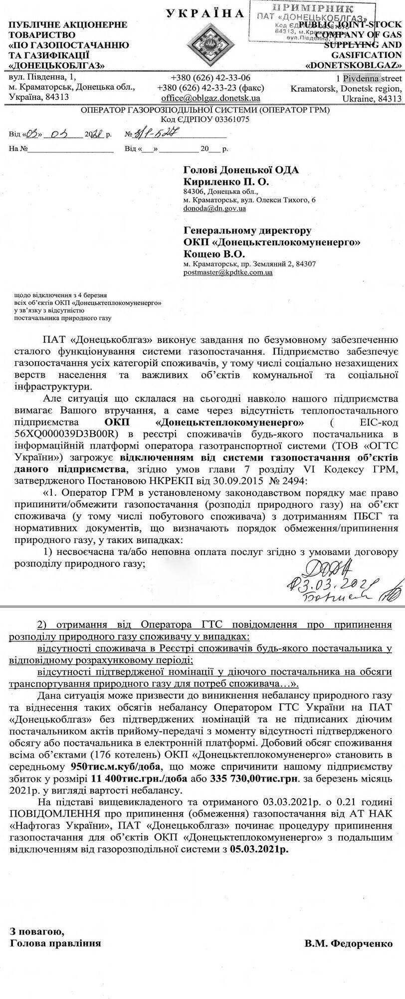 """В Украине одна из областей останется без отопления: """"Нафтогаз"""" наказал за долги"""