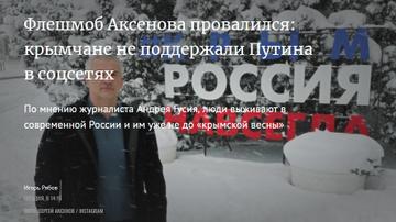Кримчани констатували провал флешмобу окупантів