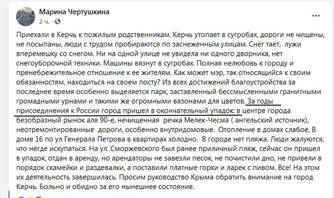 Кримчанка розповіла про безлад в Керчі