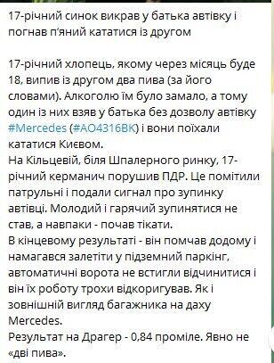У Києві 17-річний хлопець після вживання алкоголю з другом катався містом на автомобілі